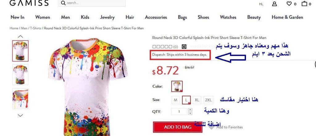 شرح موقع ملابس صيني