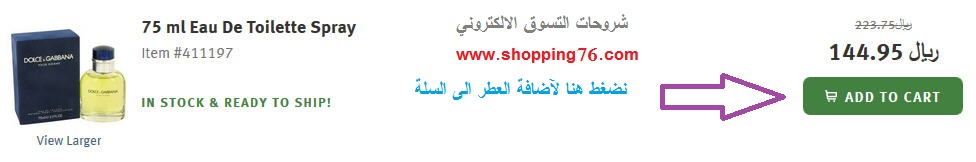 شرح بالصور fragrancex
