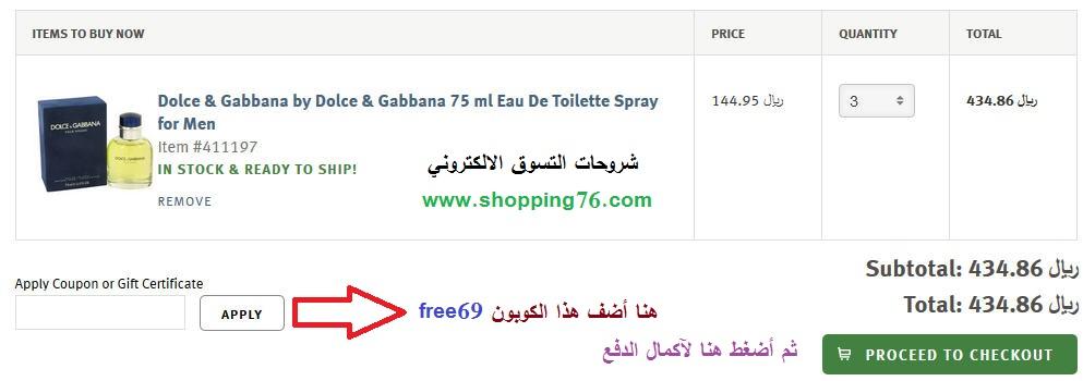 جديد شرح موقع عطور fragrancex