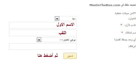 شرح miniinthebox
